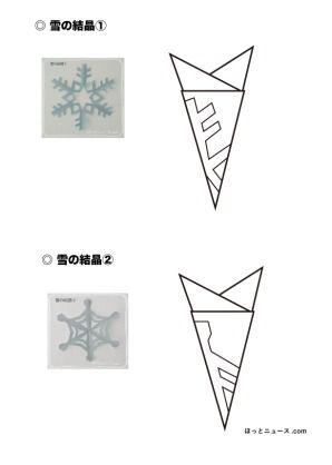 雪の結晶 折り紙 切り方 簡単 , Yahoo!検索(画像)