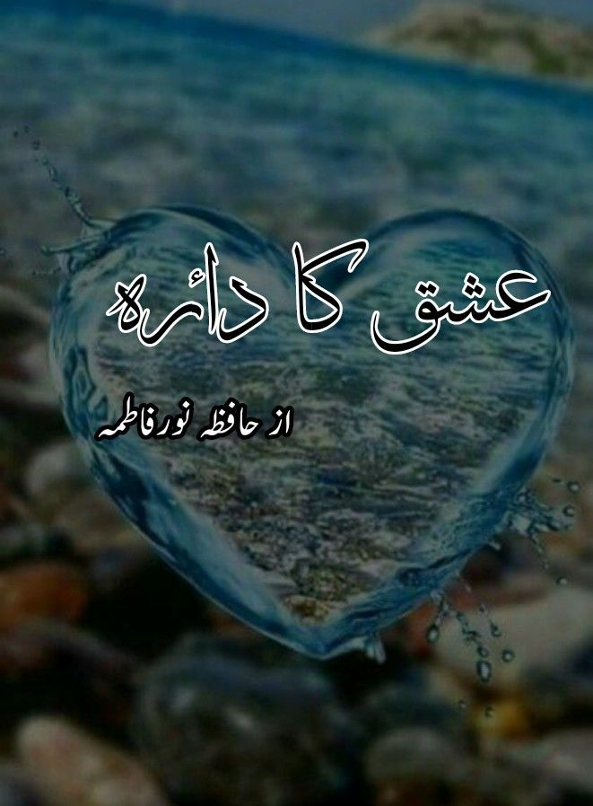 Ishq Ka Daira By Hafiza Noor Fatima Novel By Hafiza Noor Fatima Romantic Novels Romantic Novels To Read Novels To Read