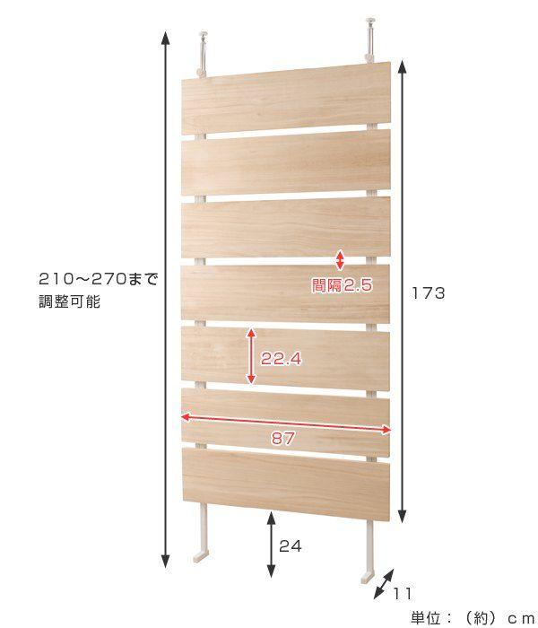 楽天市場 突っ張りラック 桐材天然木製 幅87cm ナチュラル 送料