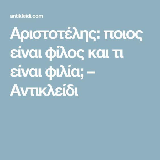 Αριστοτέλης: ποιος είναι φίλος και τι είναι φιλία; – Αντικλείδι