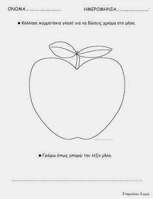 S o f i a' s K i n d e r g a r t e n: Μιλάμε για τα φθινοπωρινά φρούτα στο Νηπιαγωγείο