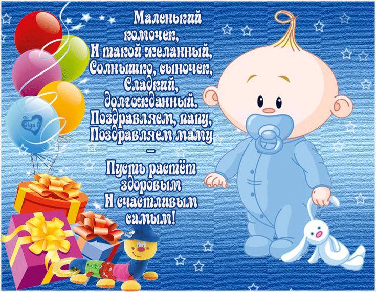 Поздравления с днем рождения мальчику на годик картинки для мальчиков