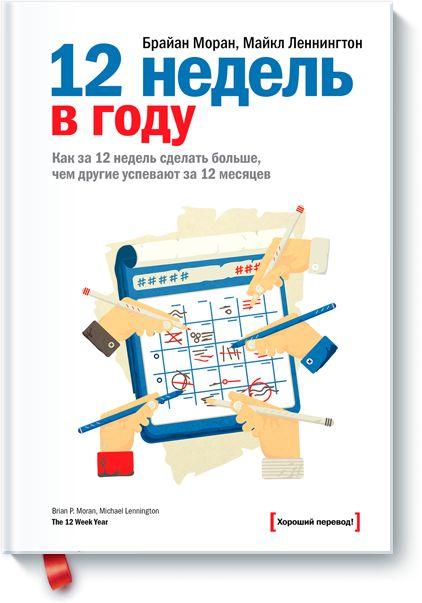 Выбор читателей: глава из книги «12 недель в году»
