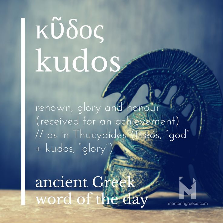 "Despite appearances, it is not a plural form. This means that there is no singular form ""kudo"" and that the use of ""kudos"" as a plural is incorrect.  #κύδος #kudos #WordOfTheDay #wotd #vocabulary #language #didyouknow #AncientGreece #AncientGreek #Greece #Greek #archaeology #archaeological #inspiration #thoughtprovoking #culture #philosophy #mythology #history #feelthehistory #worthsharing #awe #Mentor #MentorInGreece"