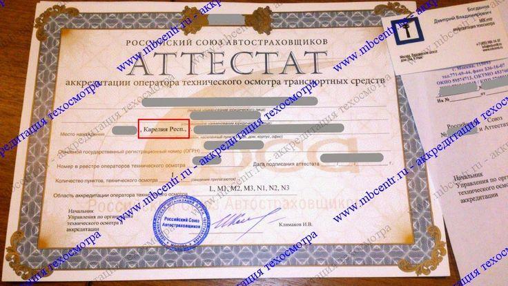 mbcentr.ru - аккредитация техосмотра в республике Карелия. +7(495)968-14-97 #аккредитация #техосмотр #РСА