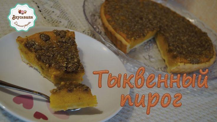 Тыквенный пирог с ореховой посыпкой.
