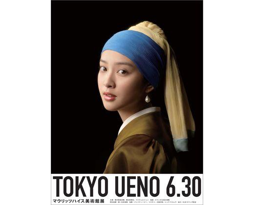 マウリッツハイス美術館展のPR告知ポスターがオモシロイ!フェルメール「真珠の耳飾りの少女」になった武井咲さん。