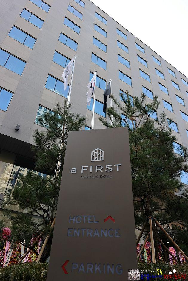 에이퍼스트 호텔 명동  a First Hotel Myeongdong