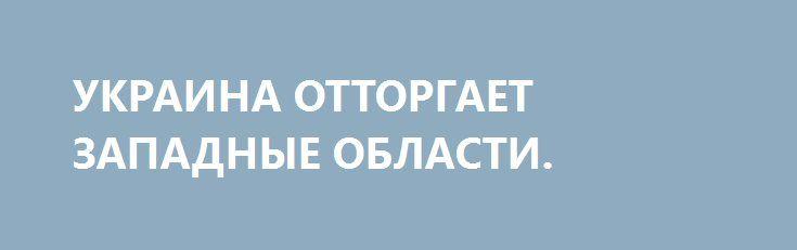 УКРАИНА ОТТОРГАЕТ ЗАПАДНЫЕ ОБЛАСТИ. http://rusdozor.ru/2017/03/14/ukraina-ottorgaet-zapadnye-oblasti/  13 марта Порошенко внес проект закона «О внесении изменений в Закон Украины «О гражданстве Украины» относительно реализации права изменить гражданство» за номером 6175.  Если изменения, предложенные Порошенко будут внесены в закон (а я думаю, они будут внесены в ближайшее ...