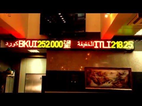 Electronic Stock Market Ticker     Digital Stock Ticker