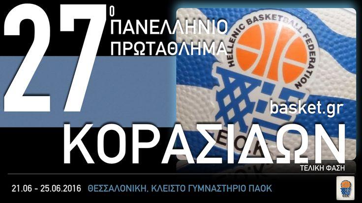 27ο Πανελλήνιο Πρωτάθλημα Κορασίδων 2015-16 : Το πρόγραμμα της τελικής φάσης