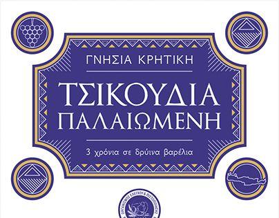 "Check out new work on my @Behance portfolio: ""Cretan aged raki"" http://be.net/gallery/39633783/Cretan-aged-raki"