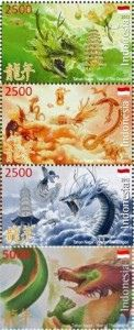 2012 Year of the Dragon Stamp - Indonesia