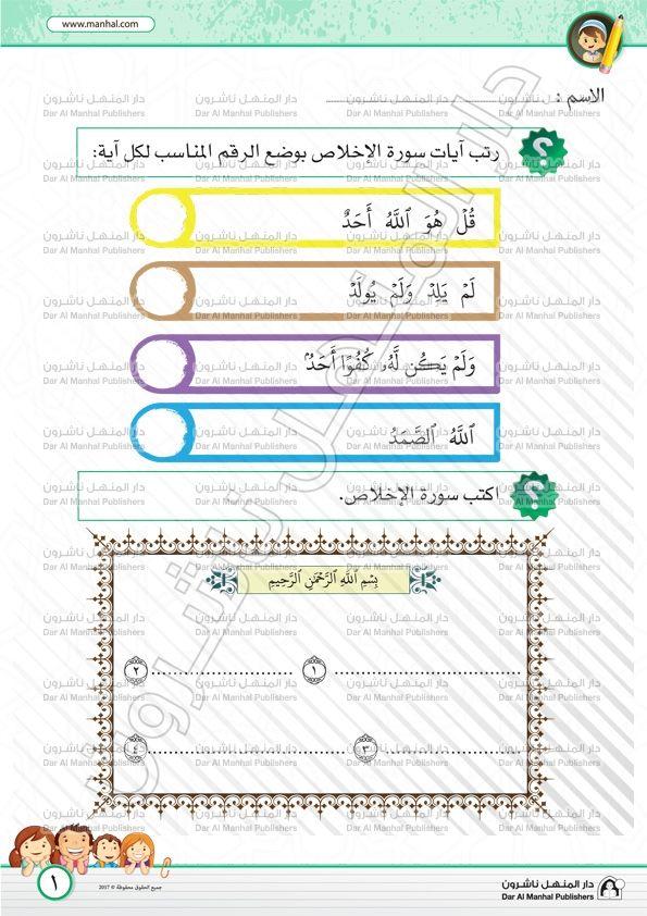 سورة الإخلاص 3 التربية الإسلامية اوراق عمل Words Map Worksheets