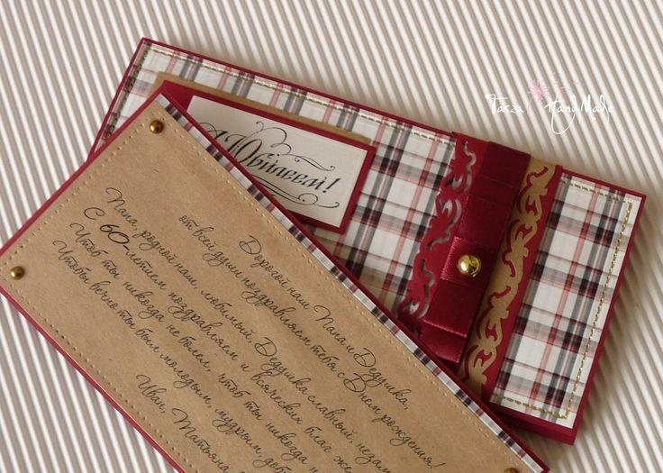 Открытки конверты своими руками для мужчин, картинки мая