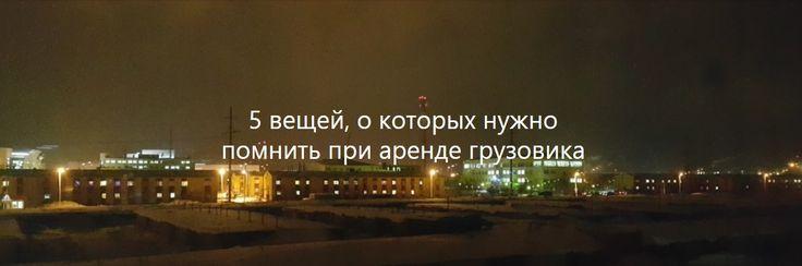 #5вещей #аренда #грузовик #помни #кудаехать #загрузимпополной
