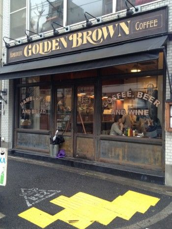 GOLDEN BROWN 中目黒・池尻カフェ ハンバーガー、サンドイッチ、珈琲、ビールにワイン!古いニューヨークやパリのカフェな佇まい #cafe #nakameguro