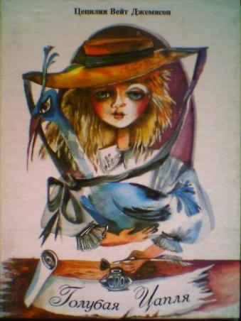 "Цецилия Вейт Джэмисон ""Голубая цапля"""