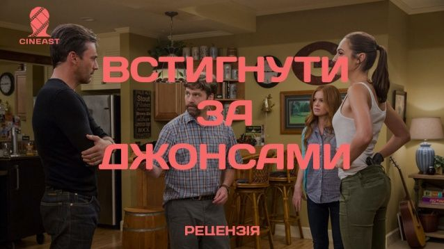 Встигнути за Джонсами | Рецензія | Рецензии на Cineast | Шпионы по соседству, Встигнути за Джонсами, Keeping Up with the Joneses, Грег Моттола, Айла Фишер, Галь Гадот, Джон Хэмм, Зак Галифианакис