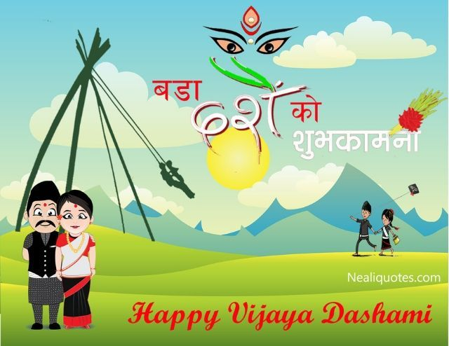 Happy Dashain Card Dashain Greeting Card In English Wishes Images Cards Happy