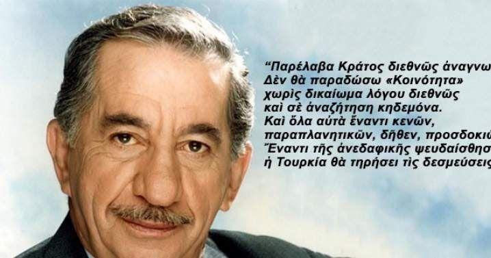 """Σαν σήμερα το μεγάλο """"ΟΧΙ"""" της Κύπρου στο σχέδιο Ανάν"""