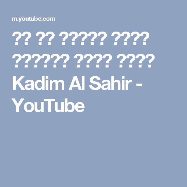لو لم تكوني كاظم الساهر أداء مذهل Kadim Al Sahir - YouTube