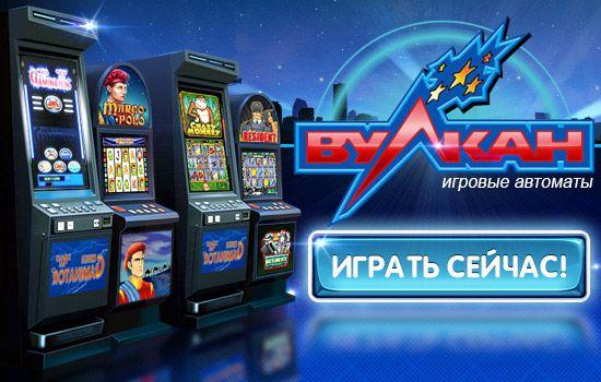 вулкан игровые автоматы на андроид играть бесплатно без регистрации