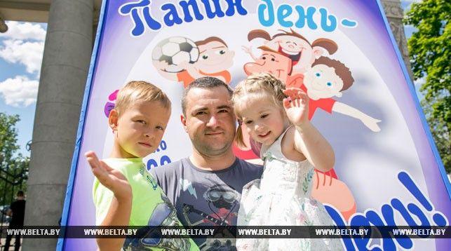 ФОТОРЕПОРТАЖ: В Минске отпраздновали День отца