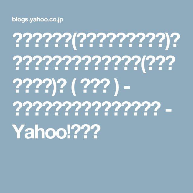 ダールカレー(挽き割り豆のカレー)の基本レシピはムング・ダール(緑豆の挽き割り)で ( レシピ ) - カレー&スパイス伝道師☆ブログ - Yahoo!ブログ