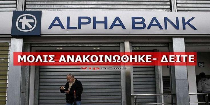Τώρα ΠΑΓΩΣΑΝ όλοι !! Η Alpha Bank ΜΟΛΙΣ κατέθεσε αίτηση πτώχευσης… Πληροφορίες αναφέρουν ότι από τους εργαζόμενους… ζητήθηκε να παραμείνουν για 2 μήνες ακόμη, με την ελπίδα κάποιας λύσεις… Σύμφωνα με πληροφορίες, η Alpha Bank κατέθεσε αίτηση πτώχευσης για την ιστοσελίδα vima.gr και τον ραδιοφωνικό σταθμό BHMA FM. Η συγκεκριμένη τράπεζα είχε δώσει δάνειο 57 …