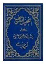 Afghanistan - Pashto Bible