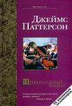 Четверо слепых мышат. Начните читать книги Паттерсон Джеймс в электронной онлайн библиотеке booksonline.com.ua. Читайте любимые книги с мобильного или ПК бесплатно и без регистрации.