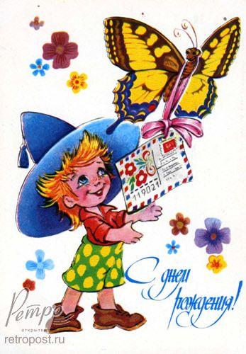 Открытка с днем рождения, С днем рождения! Незнайка отправляет письмо, Четвериков В., 1981 г.