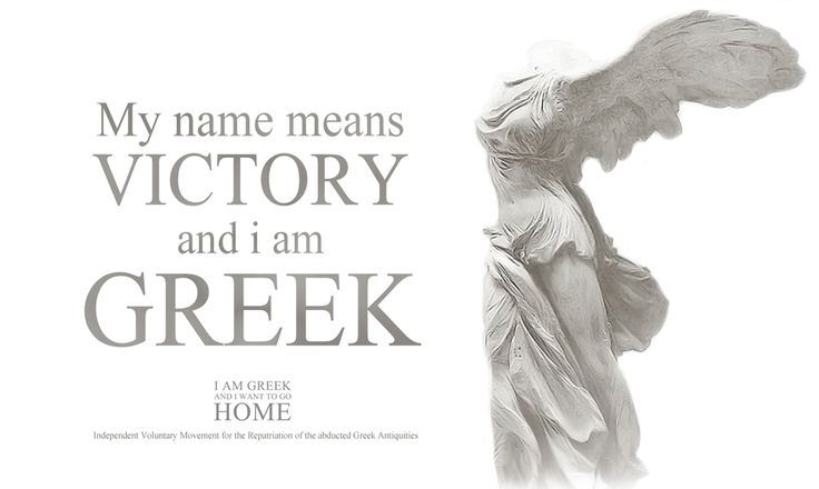 This is my Greece | My name means VICTORY and I am Greek. I am Greek Campaign by Ares Kalogeropoulos