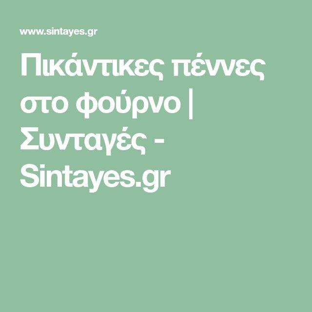 Πικάντικες πέννες στο φούρνο   Συνταγές - Sintayes.gr