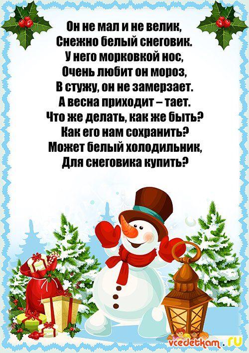 Стихи на новый год в детском саду