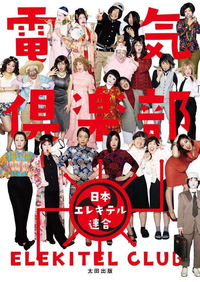 日本エレキテル連合「電気倶楽部」表紙