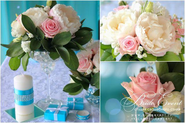 Бирюзовая свадьба с элементами декора в стиле Тиффани. Оформление свадьбы в стиле Tiffany.