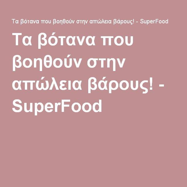 Τα βότανα που βοηθούν στην απώλεια βάρους! - SuperFood