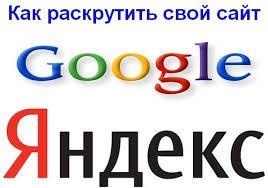 СЕО продвижение, смм раскрутка в Украине, что выбрать и как раскрутить свой сайт-самому или с помощью специалистов. Все эти вопросы повторяются и крутятся в каждого человека в голове кто работает в интернет маркетинге, дорогие друзья я как сео-смм практик ниже приведу основные параметры при использовании которых у вашего сайта будет право на успех. Контент  уникальный контент - добавьте на сайт больше аналитических материалов - предложите сравнить информацию (таблицы, графики)…