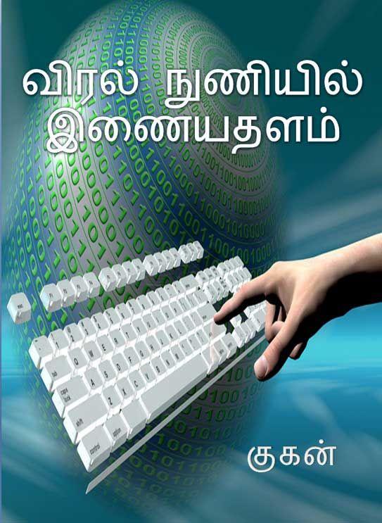 Viral Nuniyil Inaiyathalam - Tamil eBook