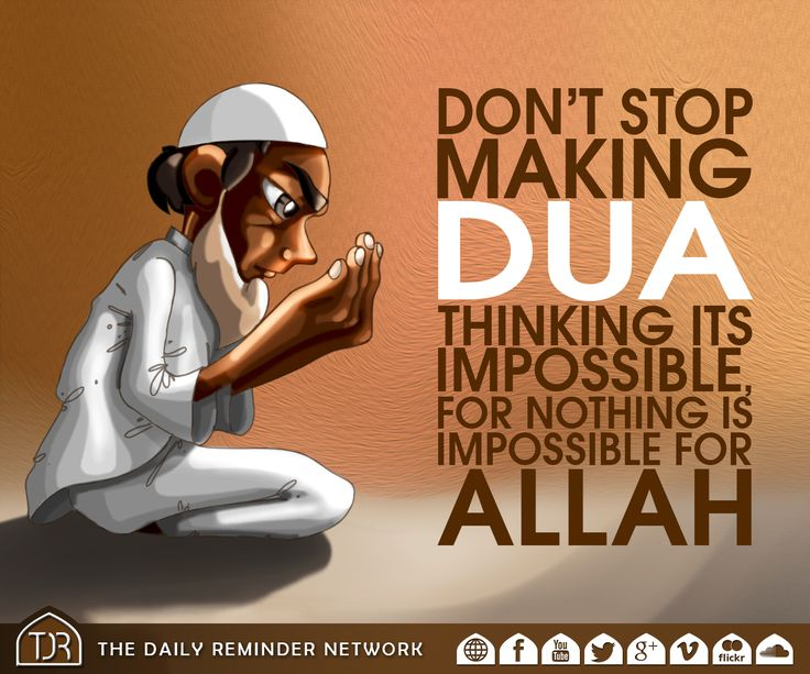 Don't stop making dua thinking it's impossible, for nothing is impossible for Allah.