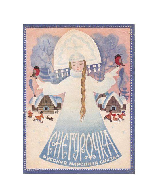 Снегурочка, русская сказка. Рисунки Казаковой Ирины (на русском языке, в мягкой обложке) - 1972