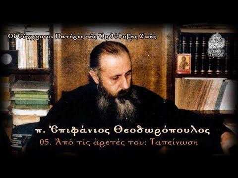 05. Από τις αρετές του π. Επιφανίου Θεοδωροπούλου: Η ταπείνωσή του και η σημασία της συγνώμης