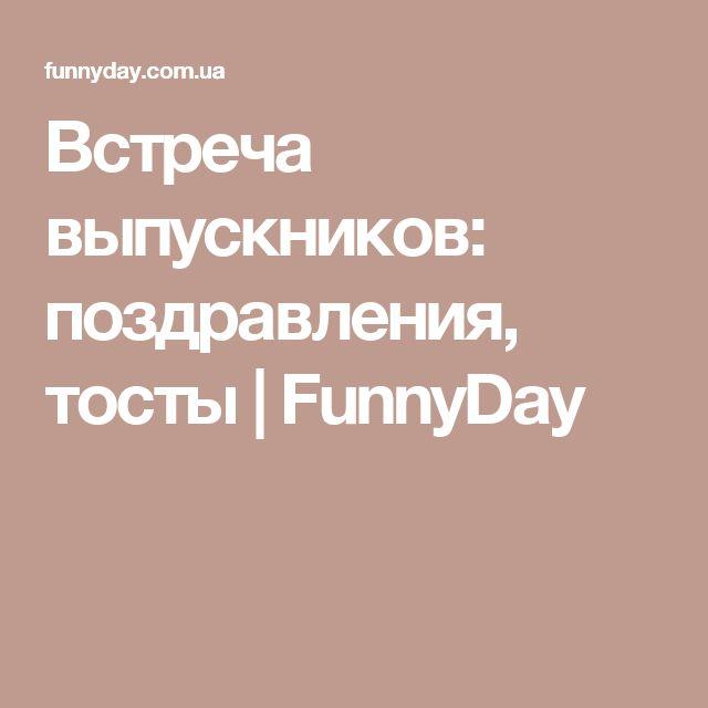 Встреча выпускников: поздравления, тосты   FunnyDay
