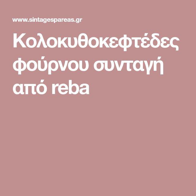 Κολοκυθοκεφτέδες φούρνου συνταγή από reba