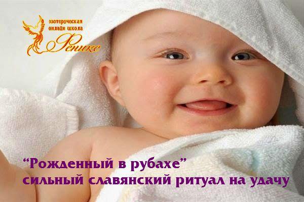 """""""Рожденный в рубахе"""" — сильный славянский ритуал на удачу   Слышали ли вы фразу """"родился в рубашке""""? Так говорят об очень удачливых людях. Не обязательно рождаться в ней, ее можно и надеть. С древнейших времен наши предки пользовались заговорами и молитвами, которые помогают привлечь богатство, достаток удачу и все возможные блага. Об этом ритуале слагали легенды — предлагаем и вам с его помощью стать удачливее! Перед тем, как провести этот ритуал на удачу, вам необходимо купить белую…"""