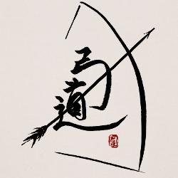 Kyudo--the way of the bow Shirt