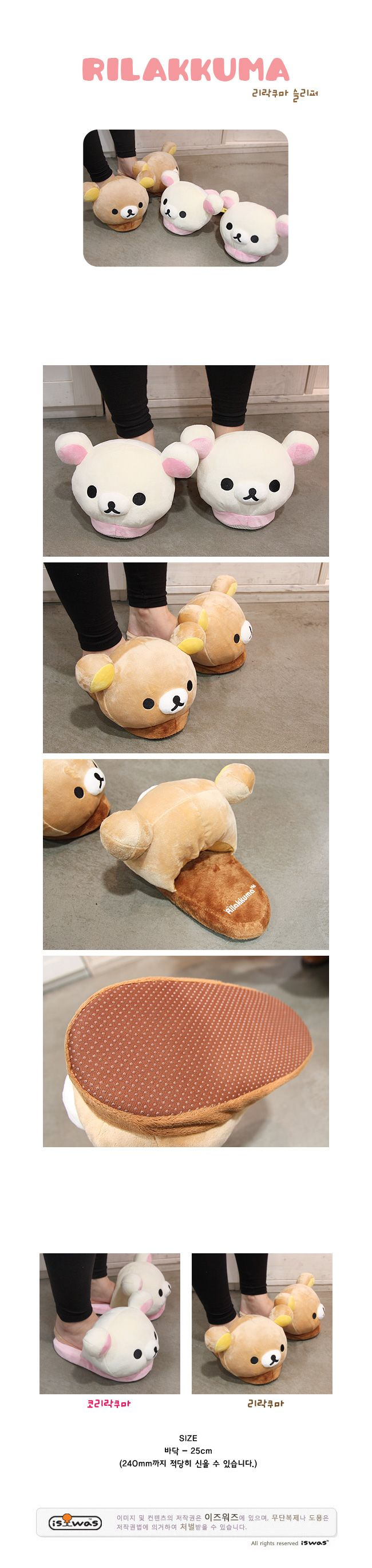Best Rilakkuma Anime Adorable Dog - b24f02246f246df116d5603258dad30b--cute-slippers-rilakkuma  Gallery_304998  .jpg