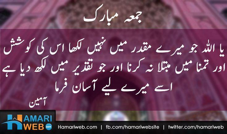 Jumma Mubarak Blessed Friday Islamic & Religious